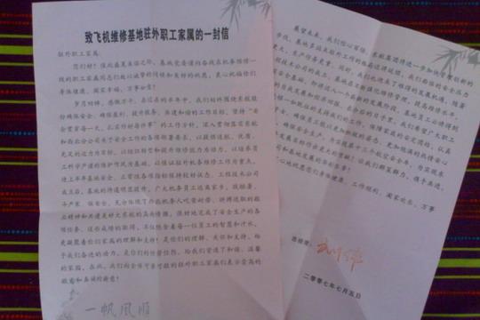 请你替李东给他父亲写一封慰问信