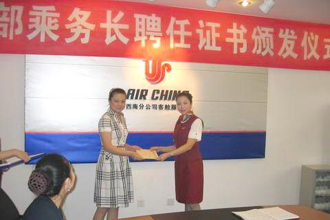 图2:国航西南分公司客舱服务部谈国萍副经理为新晋乘务长颁发聘任