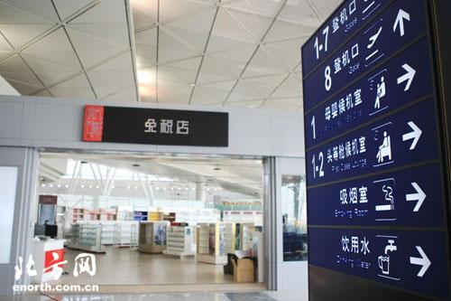 天津滨海国际机场新航站楼28日零时正式启用