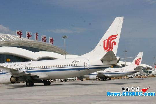 图片 国航内蒙古分公司涉奥航班备降保障首战