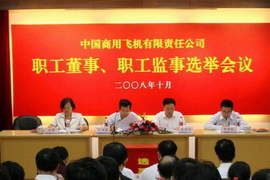 图片 中国商飞公司召开员工董事员工监事推选