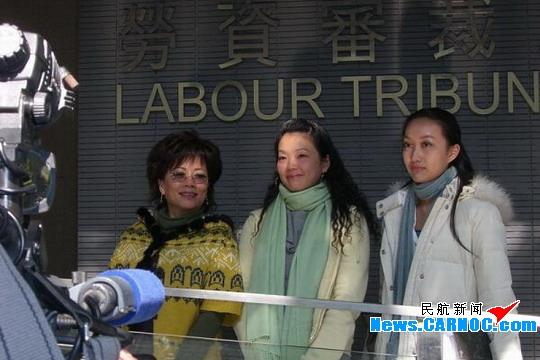 假期补薪案国泰三 空姐 胜诉