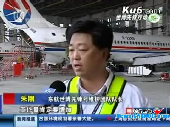 上海新闻综合频道聚焦东航世博先锋维护团队 高清图片