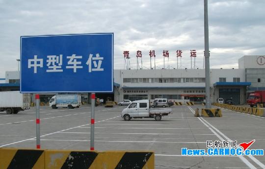 青岛机场国内货运停车场新标志线已投入使用