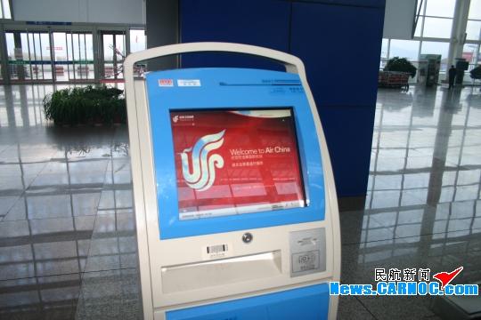 民航资源网2011年4月28日消息:近日,来到呼和浩特白塔国际机场的旅客会惊喜的发现,矗立在候机大厅里的中国国际航空股份有限公司(Air China Limited,简称国航)自助值机旧貌换新颜,不仅操作界面变得更加友好亮丽而且增添了新的功能。2011年作为国航内蒙古分公司地面服务部的服务提升年,地面服务部计划从软件和硬件两个方面入手全面提升服务品质。 新界面,新功能,带给旅客新体验   4月21日,国航电子商务部对呼和浩特白塔国际机场的自助值机进行了系统升级,旅客操作界面更加亮丽,操作便捷,信