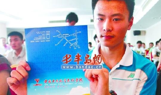 高中青岛31名高中生考上飞行员4年培训费782017焦作图片助学金图片