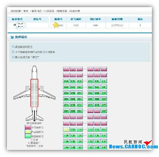 祥鹏航空开通网上值机服务 助旅客春运出行