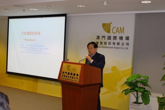 澳门国际机场股份公司邀薛华成教授举行讲座