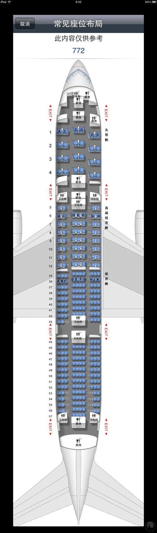 南航a380今日首次执飞广州——洛杉矶航班图片
