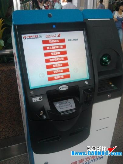 东航旅客可在浦东机场自助值机亭购买机票