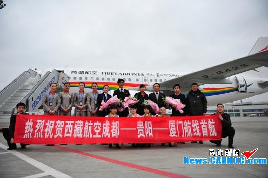 贵阳机场引进西藏航