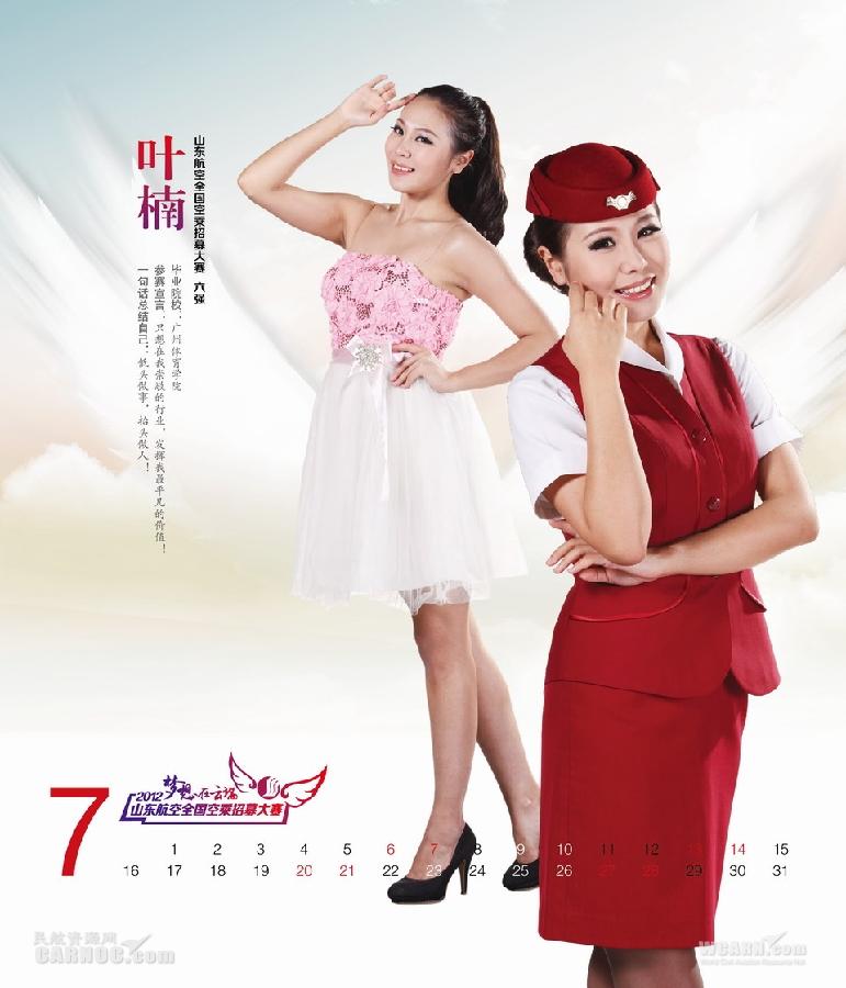 空姐报名2016