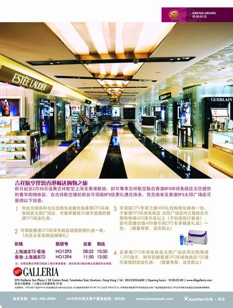 吉祥航空调整上海—香港航班时刻