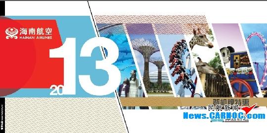 新春回馈 海航新加坡航线推出