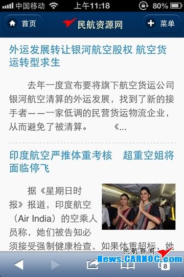 """民航资源网""""手机WAP2013版""""今天正式上线"""
