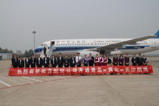 这标志着黄山机场2013年新增的长沙—黄山—青岛航线正式开通.