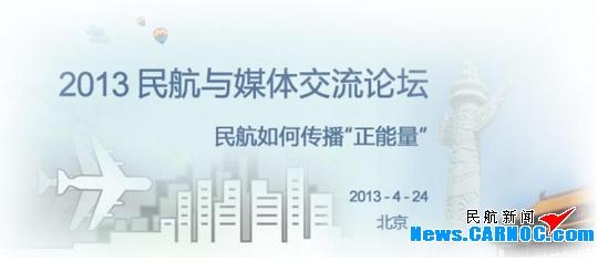 2013民航与媒体交流论坛:如何传播正能量