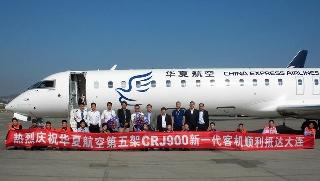 庞巴迪900飞机