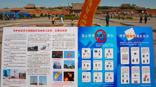 图:航空安全知识宣传展板 摄影:魏帅