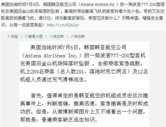 """韩亚/图:网友""""天赐之洋""""在微博上呼吁乘客增强安全意识。..."""
