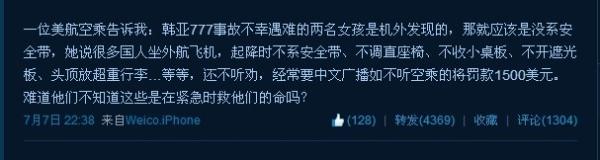"""韩亚/图:网友""""欢乐的云端之上""""的微博引发热议..."""