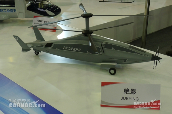 """印媒:中国展示新概念无人直升机""""JY-8"""""""