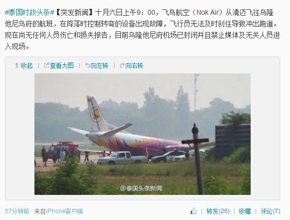 飞鸟航空客机因故障冲出跑道  暂无人员伤亡