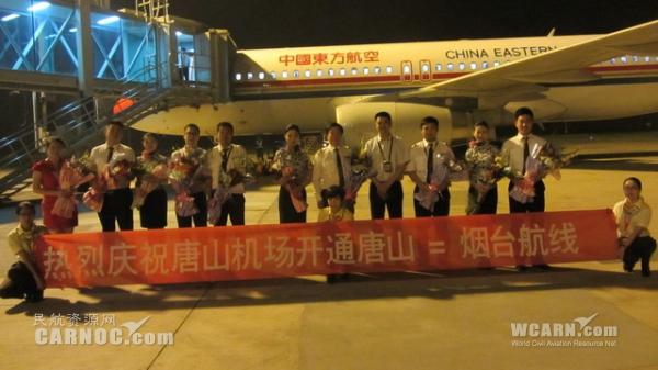 唐山三女河机场开通烟台暑期航线 东航执飞