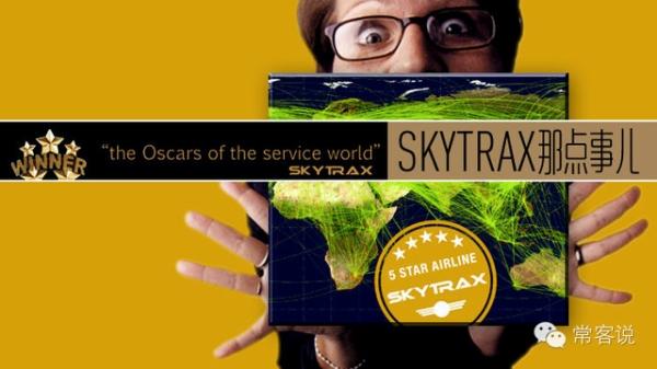 skytrax那点事儿: