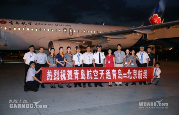 青岛—北京成功首航 青岛航空开通第6个航点