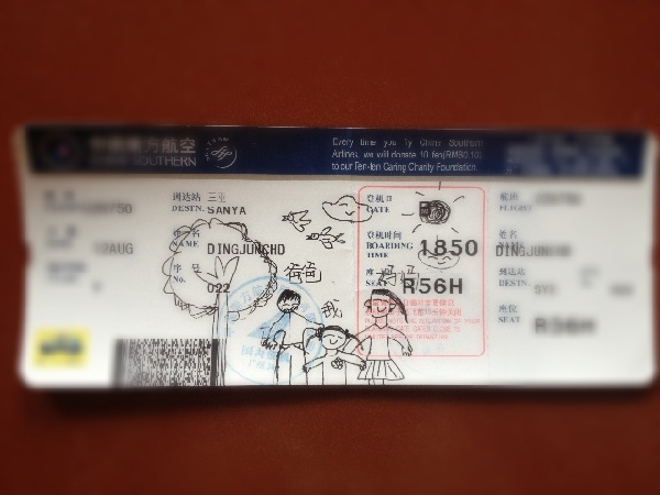 儿童买飞机票标准