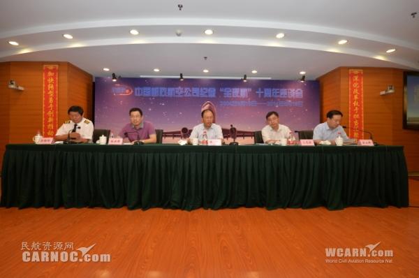 北京监管局吕志农局长在讲话中指出,邮航开通了