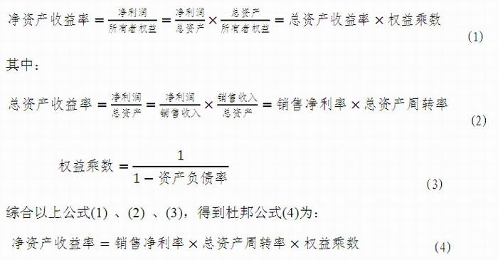 杜邦分析为什么会出错?杜邦分析计算方法辨析