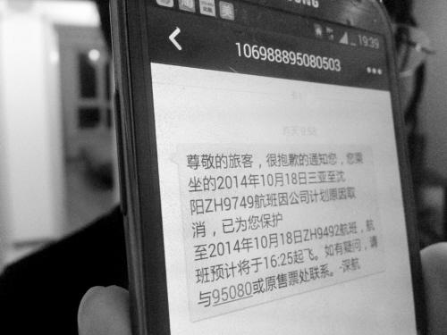 深航无故取消航班 仅短信通知乘客并拒绝赔偿