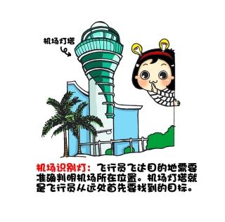 【民航科普漫画】带你认识机场地面信号灯图片