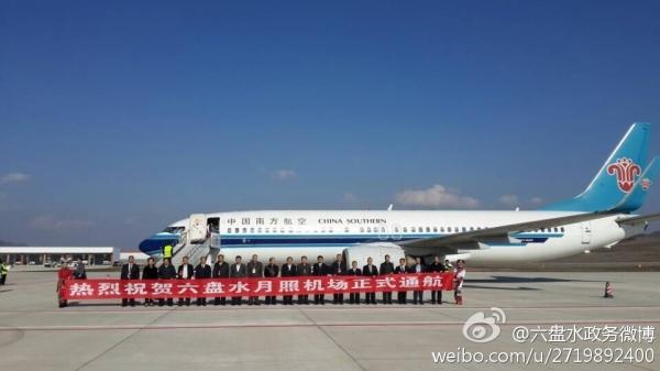 六盘水月照机场通航 开通重庆北京上海等6航线