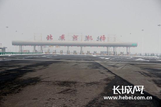秦皇岛:北戴河机场竣工 努力实现转场通航