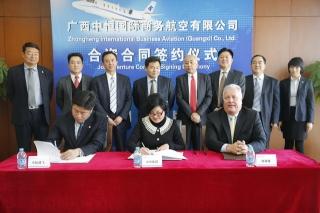 广西中恒国际商务航空有限公司在京成立