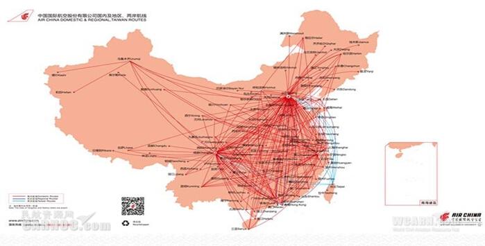 民航公司组织结构图