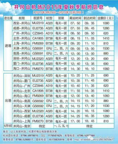 飞机登机时间表-季 至广州航班时刻调整最大  特价信息:当前各条航线均推出预售特价