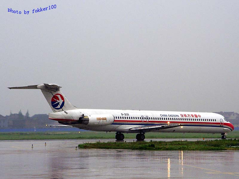 Re:[原创]在虹桥还能见到的让人怀旧的飞机 MCDONNELL DOUGLAS MD-80-82 B-2131