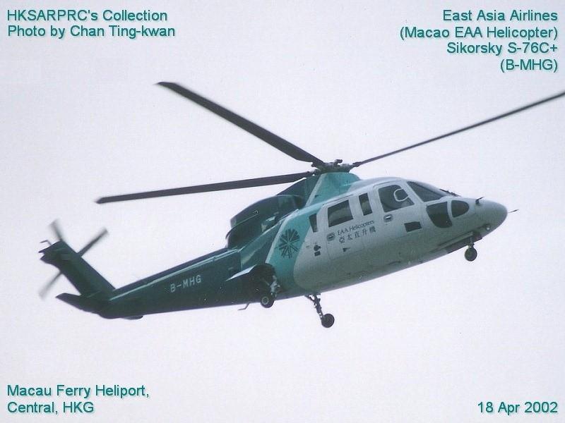 Re:[原创]亚太航空——名字不小,飞机不大 SIKORSKY S-76 B-MHG