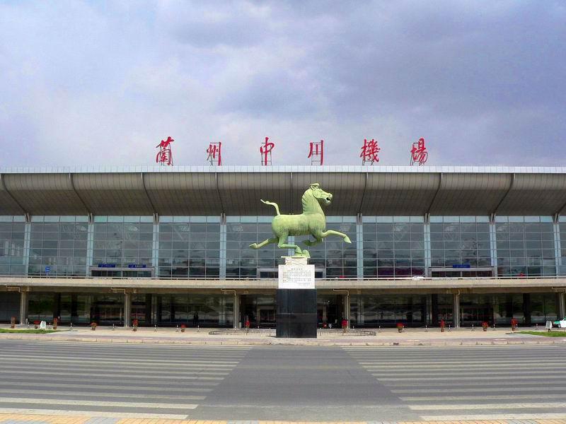Re:[原创]兰州中川机场全接触    中国兰州中川机场