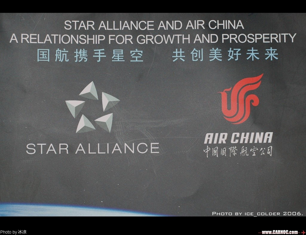 Re:[原创]庆祝:中国国际航空公司终于联手、加盟星空联盟(STAR ALLIANCE)并于今日在标志性企业AMECO举行盛大典礼。