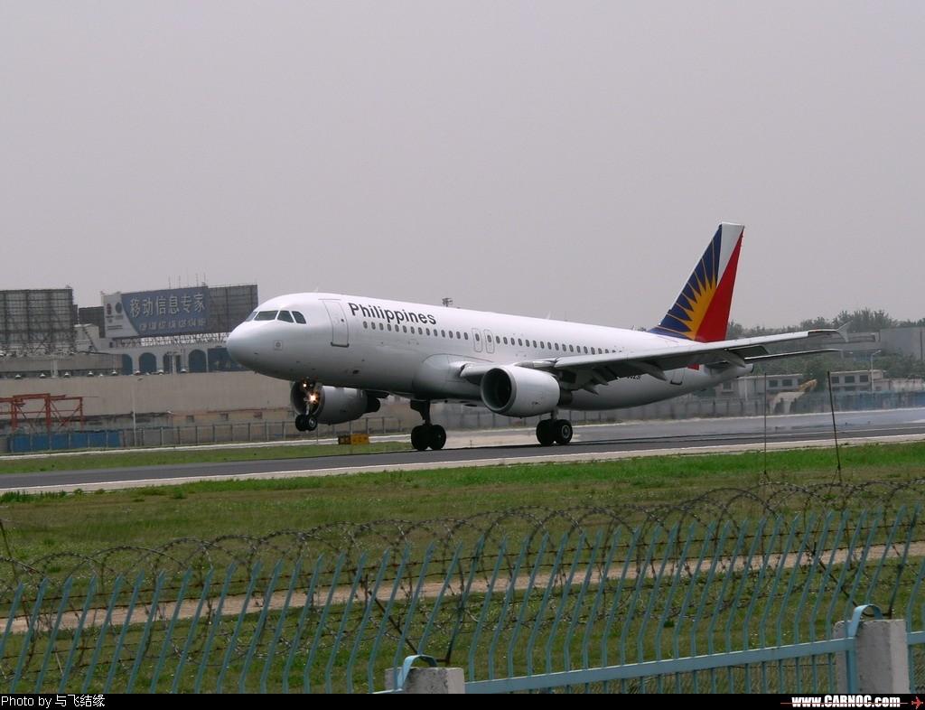 Re:[原创]今天冒酷暑奋战西跑道的收获之一~~~~~~~~~~~~~~ AIRBUS A320-200   中国北京首都机场