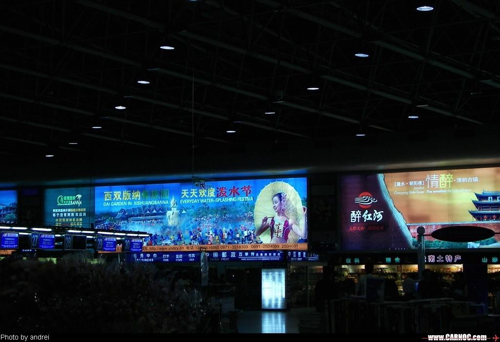 [原创]KMG-CTU-TSN     中国昆明巫家坝机场