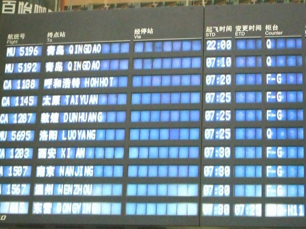 Re:[原创]北京-呼和浩特-北京48小时游记(一)