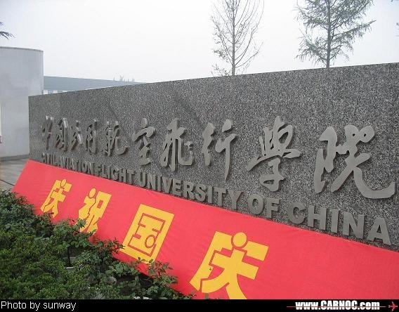 带你走进中国民航飞行学院 发动机维修培训中心