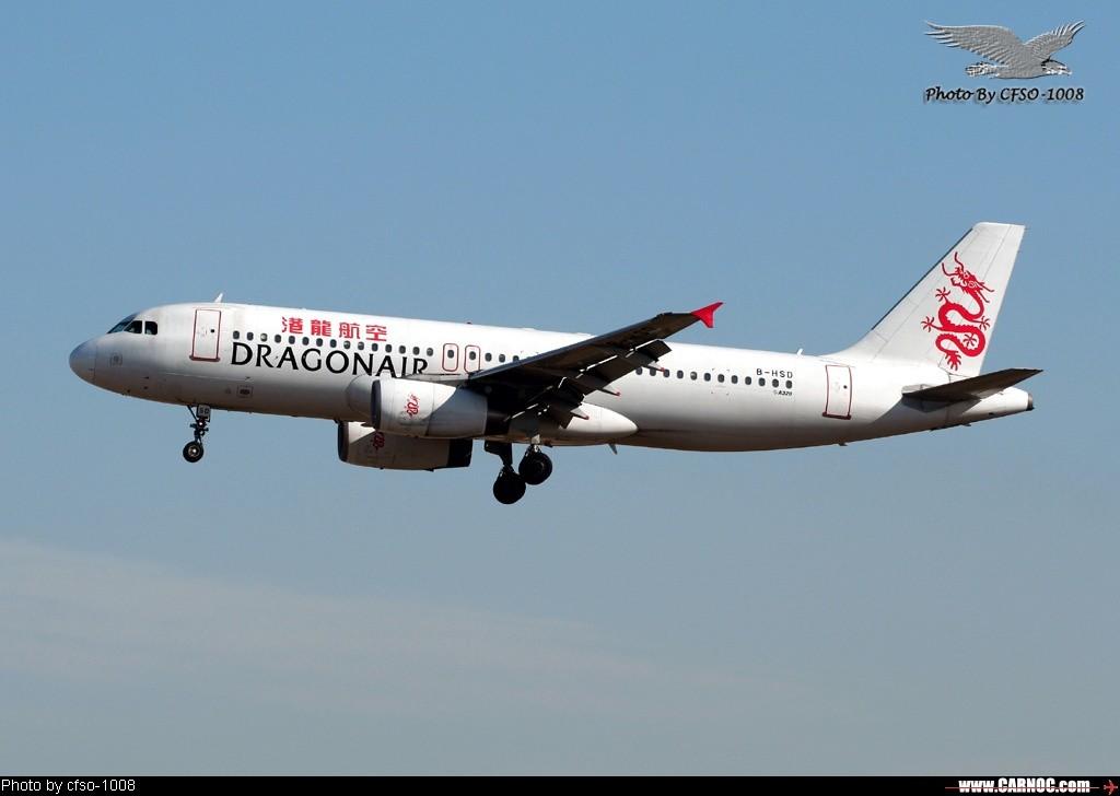Re:[原创]东跑道屋顶位置拍降落 AIRBUS A320-200 B-HSD