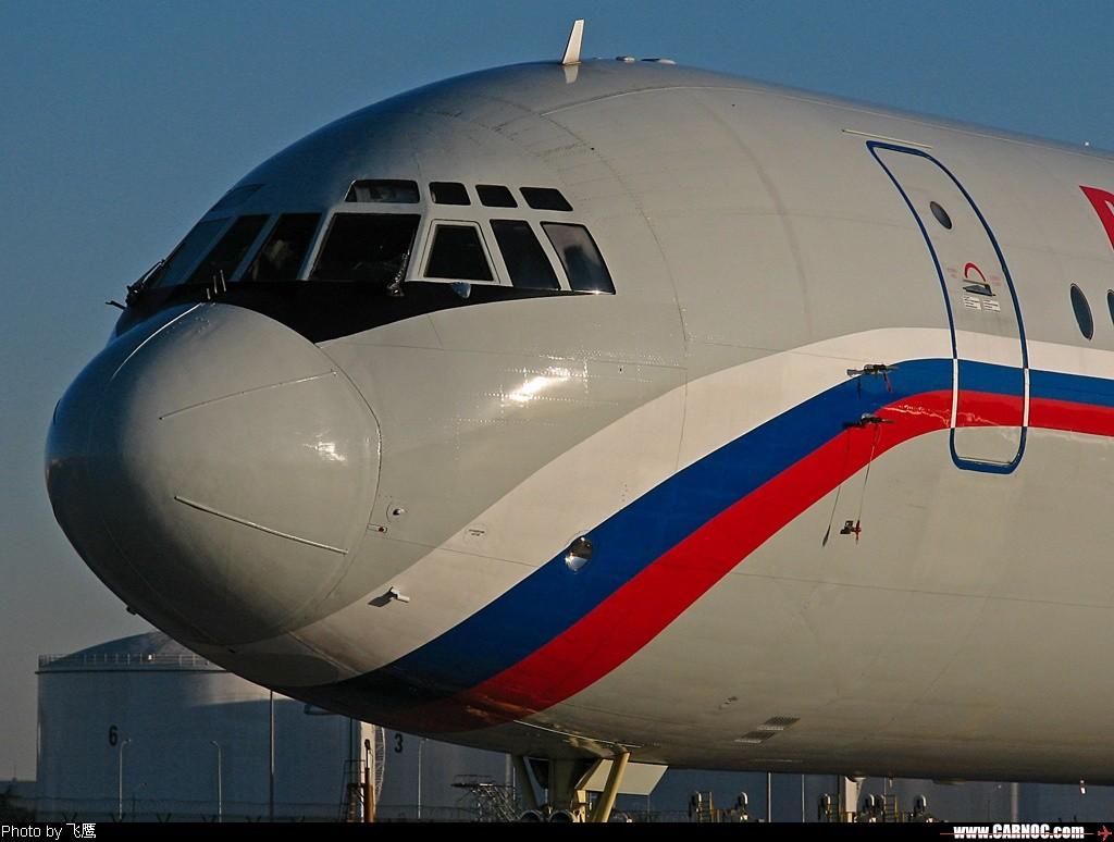 """Re:[原创]....俄罗斯政府的 #### 御用 """"文豪 ILYUSHIN IL-62M RA-86467"""